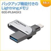 iPhone・iPad USBメモリ 64GB USB3.1 Gen1 Lightning対応 MFi認証 スイング式