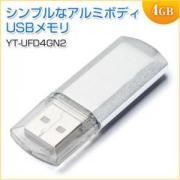 USBメモリ 4GB シルバー