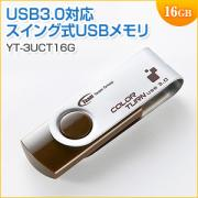 USBメモリ(16GB・スイングタイプ・USB3.0対応)