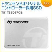 SSD 1TB 2.5インチ SATAIII Transcend製