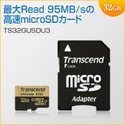 microSDHCカード 32GB UHS-I U3対応 アダプタ付き Transcend製
