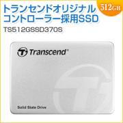 SSD 512GB 2.5インチ SATAIII Transcend製