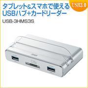 PC・タブレット両用USB3.0ハブ(シルバー)