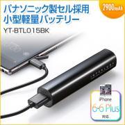 モバイルバッテリー 2900mAh ブラック
