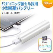 モバイルバッテリー 2900mAh ホワイト
