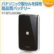 モバイルバッテリー 8360mAh ブラック