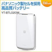 モバイルバッテリー 8360mAh ホワイト