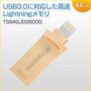 Lightning・USBメモリ 64GB USB3.1 3.0 ゴールド JetDrive Go 500 Transcend製