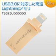 Lightning・USBメモリ 32GB USB3.1 3.0 ゴールド JetDrive Go 500 Transcend製