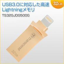 Lightning・USBメモリ 32GB JetDrive Go 500 USB3.1対応 Transcend製