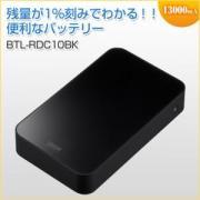 モバイルバッテリー 13000mAh デジタル電池残量表示 ブラック