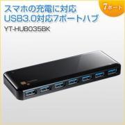 USB3.0ハブ 7ポート セルフパワー/ACアダプタ付き スマホ/タブレット充電 ブラック