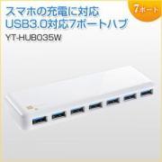 USB3.0ハブ 7ポート セルフパワー/ACアダプタ付き スマホ/タブレット充電 ホワイト
