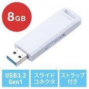 USBメモリ 8GB USB3.2 Gen1 ホワイト スライド式 高速データ転送 アクセスランプ ストラップ付き サンワサプライ製