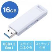 USBメモリ 16GB USB3.2 Gen1 ホワイト スライド式 高速データ転送 アクセスランプ ストラップ付き サンワサプライ製