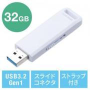 USBメモリ 32GB USB3.2 Gen1 ホワイト スライド式 高速データ転送 アクセスランプ ストラップ付き サンワサプライ製