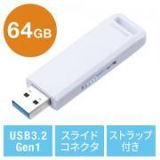 USBメモリ 64GB USB3.2 Gen1 ホワイト スライド式 高速データ転送 アクセスランプ ストラップ付き サンワサプライ製