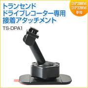 TS16GDP200M-J/TS16GDP220M-J専用接着取り付けアタッチメント/ブラケット(DriveProシリーズ専用・TS-DPA1・Transcend・Adhesive Mount)