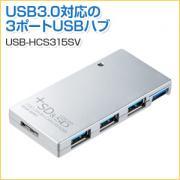 SDカードリーダー付きUSBハブ(USB3.0・シルバー)