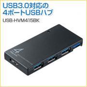 USB3.0ハブ(4ポート・ブラック)