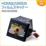 フィルムスキャナー 高画質 1400万画素 ネガ/デジタル化 ポジ対応 HDMI出力/テレビ出力対応