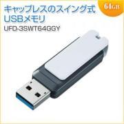 USBメモリ 64GB USB3.1 Gen1 スイングキャップ シルバー サンワサプライ製