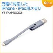 iPhone・iPad USBメモリ 64GB Lightningコネクタ付き 急速充電対応 MFi認証 iStickPro 3.0 グレー