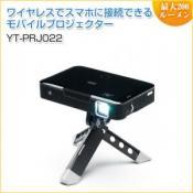 ワイヤレスモバイルプロジェクター(Miracast内蔵アンドロイドスマートフォン対応・200ルーメン・台形補正機能・バッテリー内蔵・HDMI搭載)
