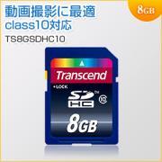 SDHCカード 8GB Class10対応 200倍速 Transcend製