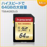 SDXCカード 64GB Class10 UHS-I U3対応 Transcend社製 U3シリーズ TS64GSDU3