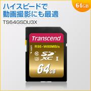 SDXCカード 64GB Class10 UHS-I U3対応 Transcend社製 U3xシリーズ TS64GSDU3X
