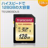 SDXCカード 128GB Class10 UHS-I U3対応 Transcend社製 U3シリーズ TS128GSDU3