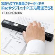 ハンディスキャナ(A4・自炊対応・OCR機能・ブラック)