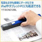 ハンディスキャナ(A4・自炊対応・OCR機能・ブルー)