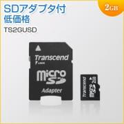 microSDカード 2GB SDアダプタ付き TS2GUSD Transcend製