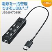USBハブ(7ポート・スイッチ付き・ブラック)
