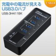 USB電圧&電流計付きUSB3.0ハブ