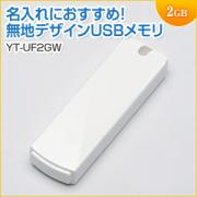 USBメモリ 2GB(ホワイト)