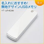 USBメモリ 4GB USB2.0 ホワイト スタンダードタイプ 名入れ対応 サンワサプライ製