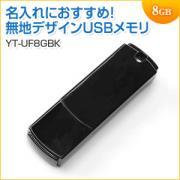 USBメモリ 8GB USB2.0 ブラック スタンダードタイプ 名入れ対応 サンワサプライ製