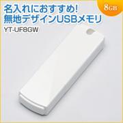 USBメモリ 8GB USB2.0 ホワイト スタンダードタイプ 名入れ対応 サンワサプライ製