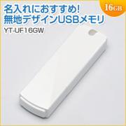 USBメモリ 16GB USB2.0 ホワイト スタンダードタイプ 名入れ対応 サンワサプライ製