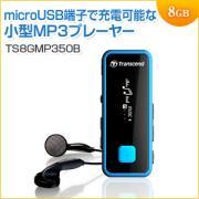 MP3プレーヤー 8GB T.sonic 350(FMラジオ搭載・ブラック) Transcend製