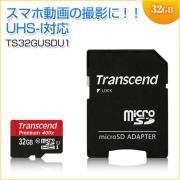microSDHCカード 32GB Class10 UHS-1対応 400倍速 Premium SDカード変換アダプタ付き Transcend製
