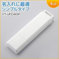 USBメモリ 4GB USB2.0 ReadyBoost対応 KINGMAX製