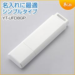 USBメモリ 8GB USB2.0 ReadyBoost対応 KINGMAX製