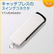 USBメモリ 4GB USB2.0 シルバー スイングタイプ ストラップ付 名入れ対応 サンワサプライ製