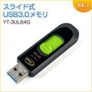 USBメモリ 64GB USB3.0 スライド式 TEAM製