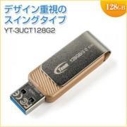 USBメモリ 128GB USB3.0 回転式 TEAM製