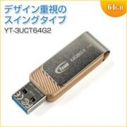 USBメモリ 64GB USB3.0 回転式 TEAM製